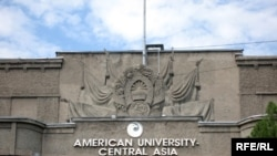 American University of Central Asia, Bishkek