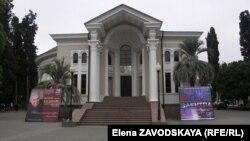 Здание Абхазской государственной филармонии
