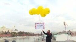 Шары над Кремлём. Amnesty International заступилась за правозащитников в России (видео)