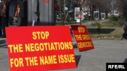 Sa prošlogodišnjeg protesta protiv pregovora sa Grčkom oko imena organizovanom u Skoplju