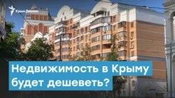 Недвижимость в Крыму будет дешеветь? | Крымский вечер