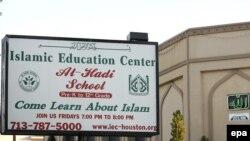 Мусульманский образовательный центр в Хьюстоне