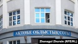 Ақтөбе облыстық сотының ғимараты. Көрнекі сурет. 2017 жыл.