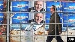 Beograd, izborni plakati