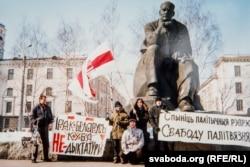 улічная акцыя «Маладога Фронту». Фота з архіву Аляксея Янукевіча