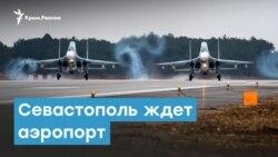 Севастополь ждет аэропорт | Крымский вечер