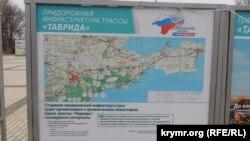 Информация о строительстве трассы «Таврида» на площади в Керчи