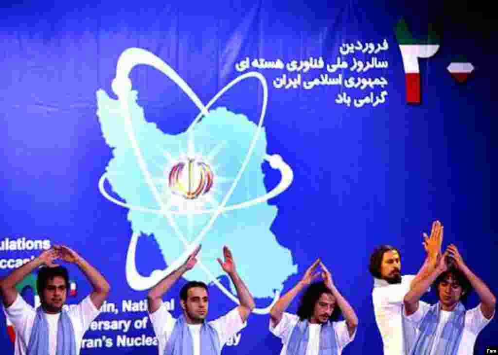 جشن ملی فنآوری هستهای در تهران