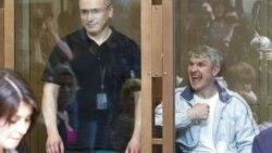 Михаил Ходорковский ва Платон Лебедев суд залида. 2011 йил 24 май.