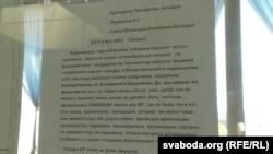 Зварот да Аляксандра Лукашэнкі