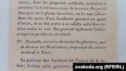 Фрагмэнт артыкулу Карда Гібэнталя аб лячэньні пераломаў з дапамогай гіпсу на францускай мове. 1819 год