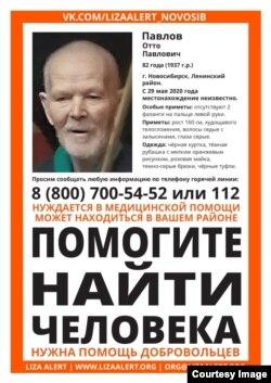 Объявление о поиске Отто Павлова