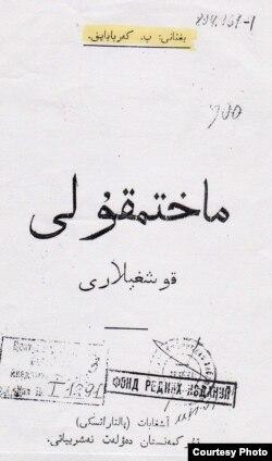 1926-njy ýylda Magtymgulynyň B. Kerbabaýew tarapyndan çykarylan ilkinji neşiriniň baş sahypasy.