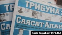 """Номер газеты """"Трибуна""""."""