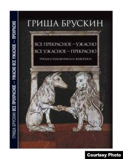 Обложка книги Гриши Брускина