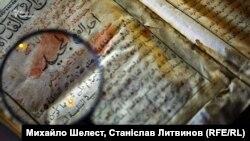 Євангеліє арабською мовою, видане в Алепо на початку 18 століття