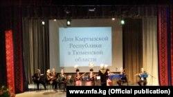 «Кыргызстандын Тюмен облусундагы күндөрү» маданий программа менен коштолду.