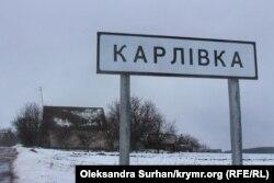 Село Карловка, где живет семья Романа Мокряка