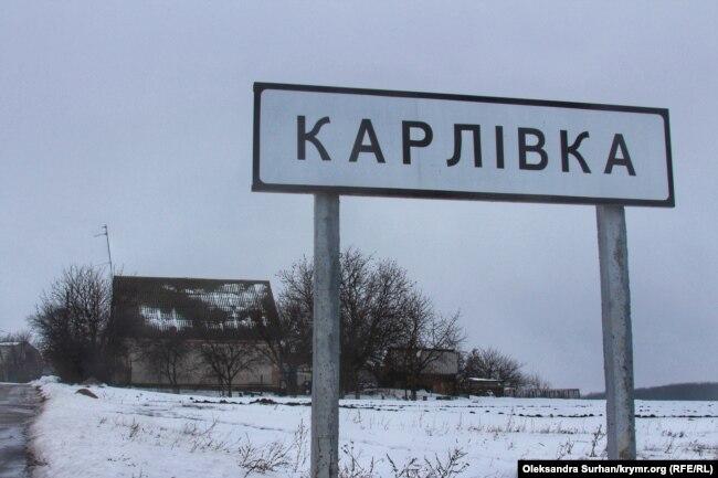 Селище Карлівка, де мешкає родина Мокряків