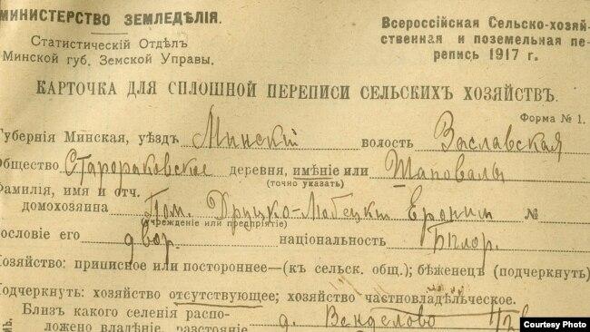 Яшчэ адна зь некалькіх перапісных картак князя Гераніма Друцкага-Любейкага