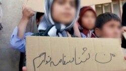 فرزندان بیشناسنامه ایران؛ موضوع نامه دهها استاد و پژوهشگر به مجلس