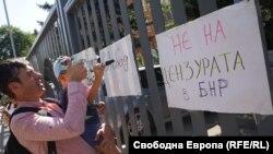 Един от протестите пред БНР през септември 2019