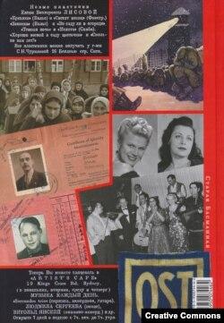 Задняя обложка книги Михаила Близнюка