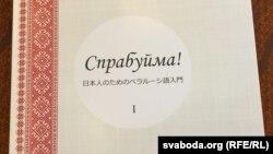 Падручнік беларускай мовы для японцаў, ілюстрацыйнае фота