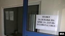 Илустрација- пункт за тестирање за коронавирус во Скопје