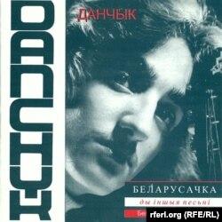 """Belarusachka,"" Danchyk's first album, released in 1977"