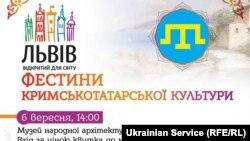 Фестини кримськотатарської культури у Львові, афіша