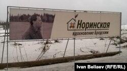 Норинская – место ссылки Иосифа Бродского