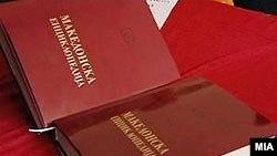 Enciklopedia e Maqedonisë