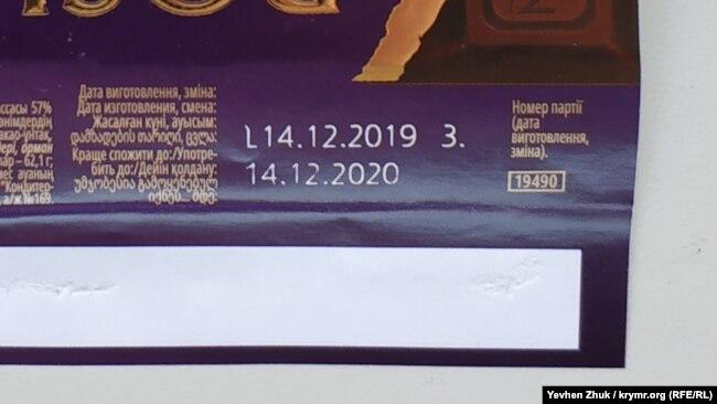 Номер и дата партии на обертке батончика Roshen