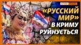 Крим захоплюють антиросійські настрої (відео)