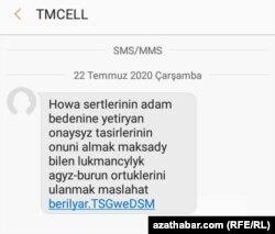 СМС оповещение абонентов оператора сотовой связи TMCELL в Ашхабаде.