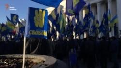 «Свободівці» під Радою вимагали відставки уряду (відео)