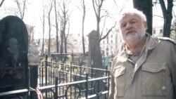 Пісьменьнік Арлоў расказаў пра знакамітых людзей на Вайсковых могілках. ВІДЭА