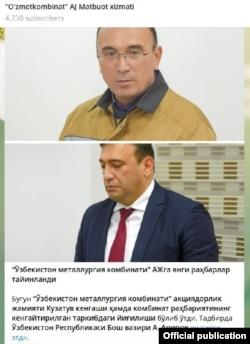 Новые руководители «Узметкомбината» – Рашид Пирматов и Дилшод Ахмедов.