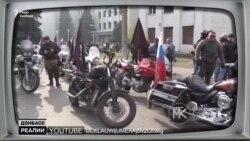 «Где мы – там Россия»: как байкеры Путина насаждают «русский мир» на оккупированной части Донбасса