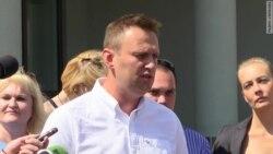 Навального оставили на свободе