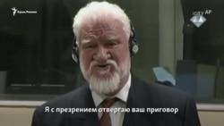 Слободан Праляк принял яд на заседании Международного трибунала (видео)