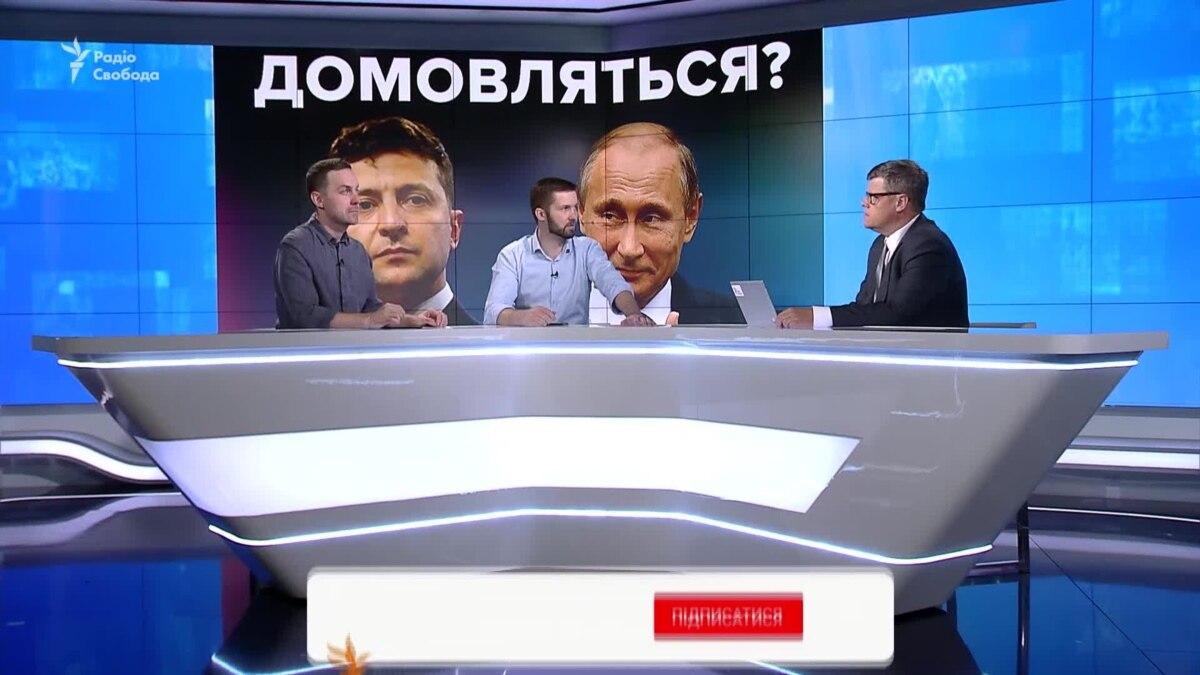 Как Зеленский договорится с Путиным