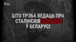 Сталінскія рэпрэсіі ў Беларусі — асноўнае, што трэба ведаць