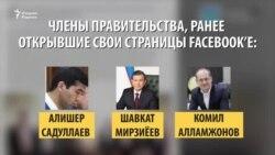 В Узбекистане члены правительства становятся все боле активными в социальных сетях