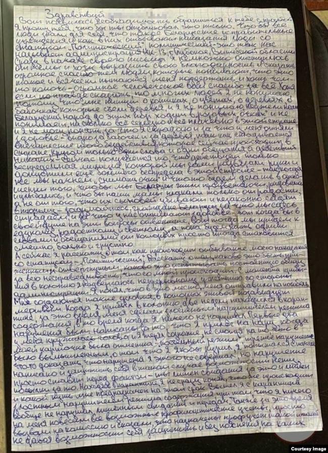 """29fd74d1 e945 4b51 bf65 a7c03a46498d w650 r0 s """"Показательная казнь"""". Письмо белорусского политзаключенного из колонии"""