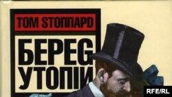 В пьесе Тома Стоппарда около семидесяти персонажей