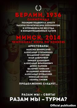 Плакат проводимой во время чемпионата кампании в защиту политзаключенных в Белоруссии
