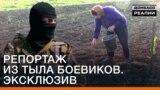 Репортаж з тилу бойовиків. Ексклюзив