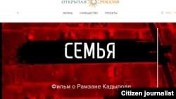 """""""Открытая Россия"""" сайтан агIон скриншот."""